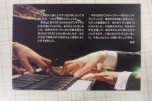 リサイタルお礼葉書2011.jpg