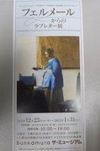 1.30チケット.jpg