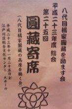 2011.11.26圓蔵を励ます会寄席.jpg